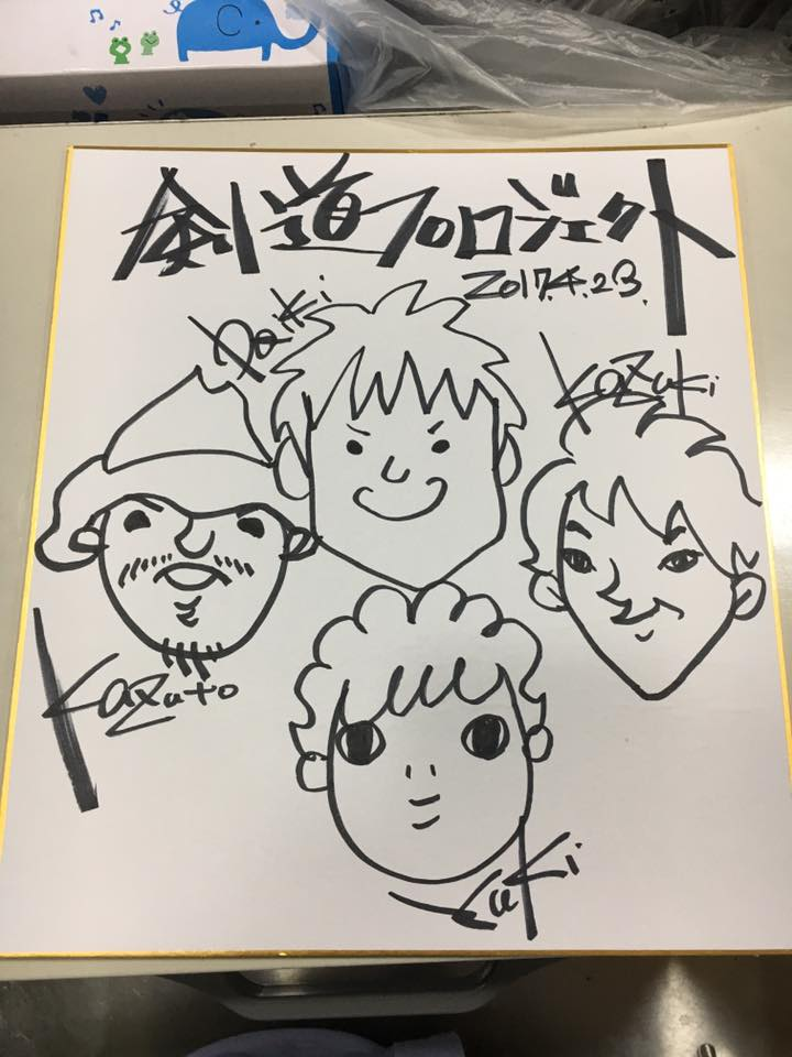 剣道交流会九州