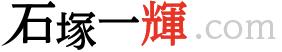 石塚一輝.com
