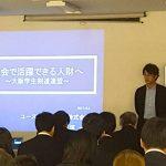 大阪学生剣道連盟 OB・学生合同研修会